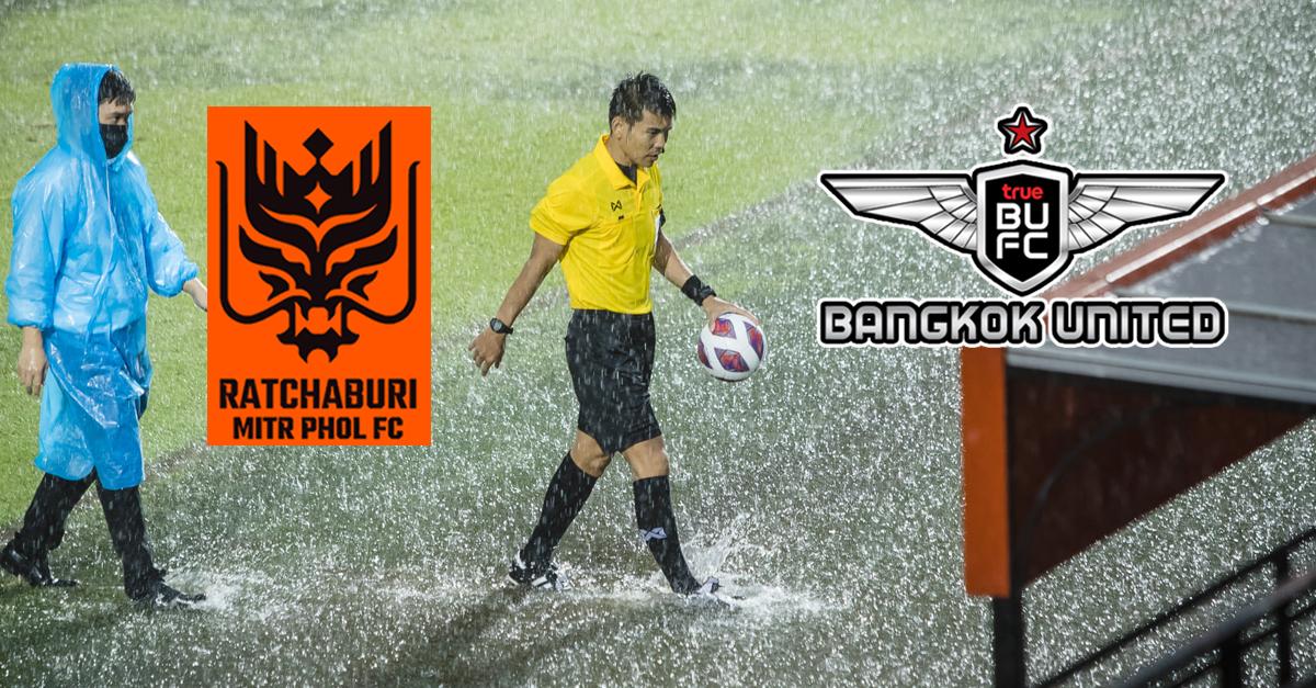 """ฝนตกหนักเป็นเหตุ! ฝ่ายจัดฯ ยกเลิกเกม """"ราชบุรี-บียู"""" รอแจ้งวันแข่งใหม่อีกครั้ง"""