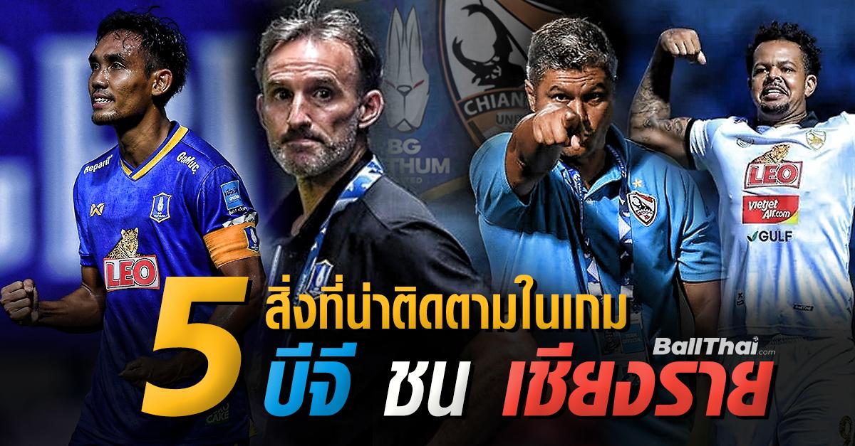 5 สิ่งที่น่าติดตามในเกม บีจี ชน เชียงราย เกมไทยลีก นัดมิดวีก